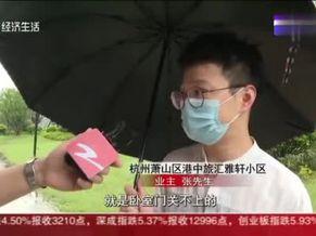 杭州港中旅汇雅轩精装房交付 100多处问题验房报告写不下